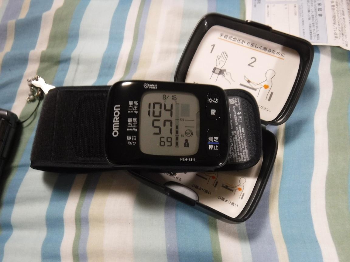 ブログ 手首型血圧計.jpg