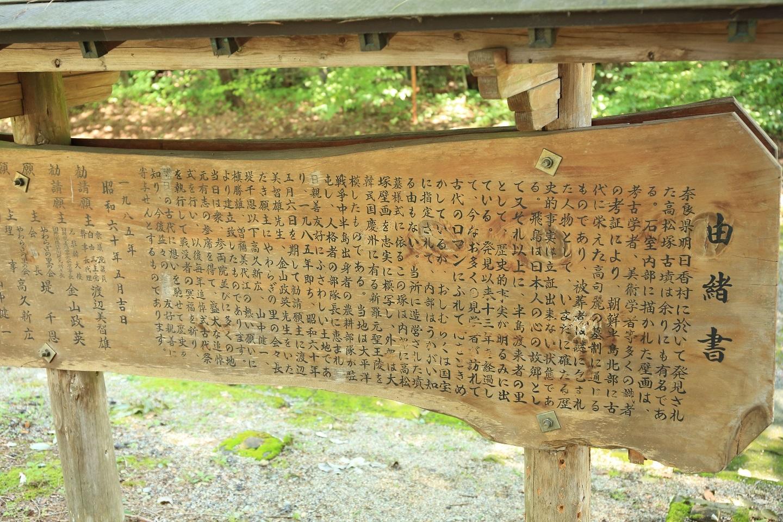 ブログ 高松古墳を模した壁画があるそうな.jpg