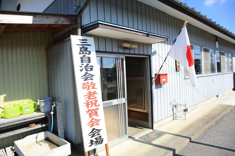 ブログ 敬老会の会場.jpg