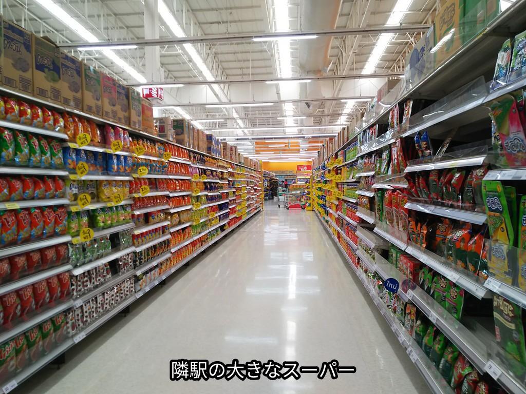 隣駅の大きなスーパー