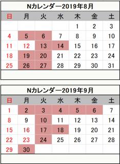 2019年8月9月カレンダー