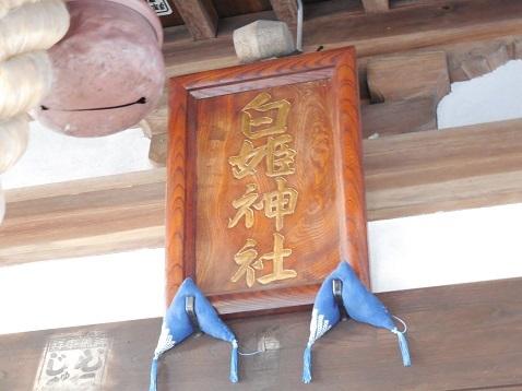 白姫神社@横浜市瀬谷区i