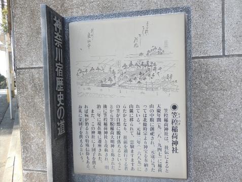 笠のぎ稲荷神社@横浜市神奈川区d