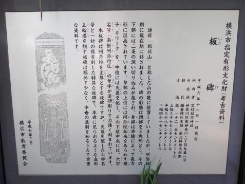 笠のぎ稲荷神社@横浜市神奈川区j