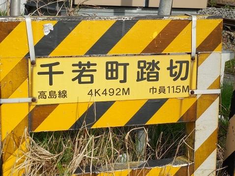 高島線の千若町踏切@横浜市神奈川区b