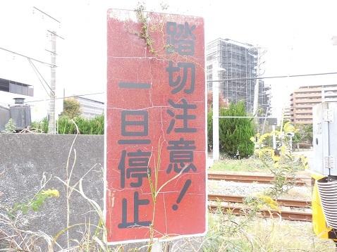 高島線の千若町踏切@横浜市神奈川区g