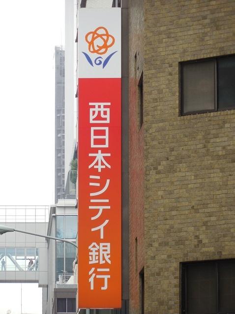 西日本シティ銀行のロゴとマーク