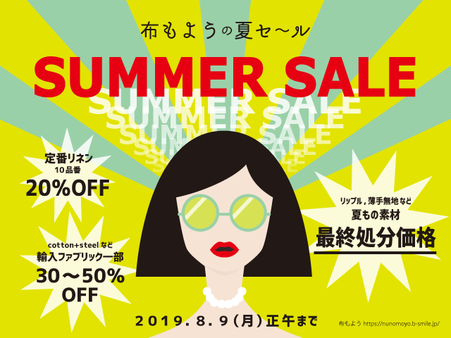 SUMMERSALE2019.png