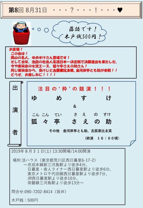 20190831_tomosuke500.jpg