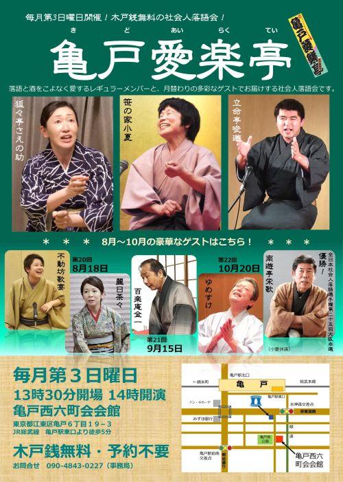pr_20190818_kidoairaku.jpg
