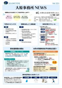 大原社会保険労務士法人 事務所ニュース 2019年7月号-001