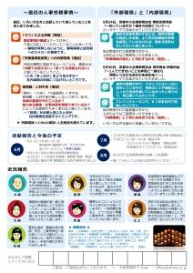 大原社会保険労務士法人 事務所ニュース 2019年7月号-002