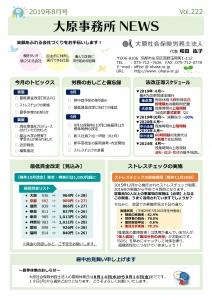 大原社会保険労務士法人 事務所ニュース 2019年8月号-001