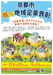 「京都市 輝く地域企業表彰」対象事業者を募集中です!!