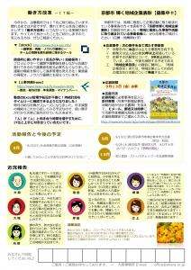 大原社会保険労務士法人 事務所ニュース 2019年9月号-02