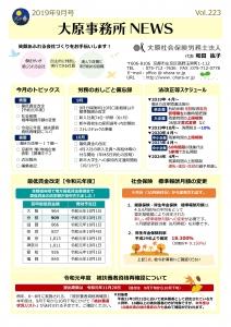 大原社会保険労務士法人 事務所ニュース 2019年9月号-01