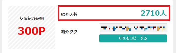 モッピーの友達紹介数