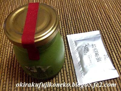 恋茶の心2