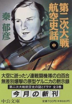 第二次大戦航空史話(中) 秦 郁彦