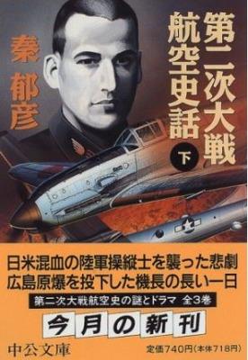 第二次大戦航空史話(下)秦 郁彦