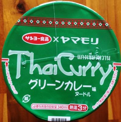 サンヨー食品×ヤマモリ グリーンカレーヌードル