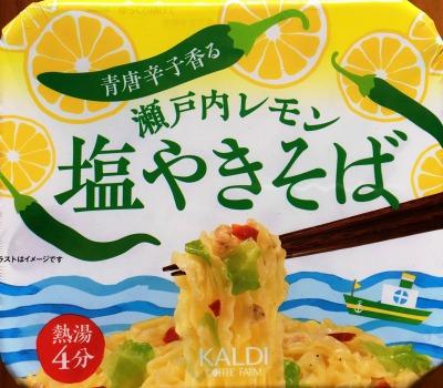KALDI 瀬戸内レモン塩焼きそば