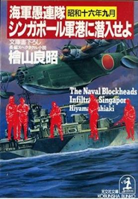 海軍愚連隊 シンガポール軍港に潜入せよ 檜山良昭