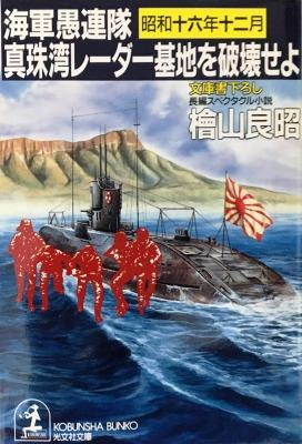 海軍愚連隊 真珠湾レーダー基地を破壊せよ 檜山良昭