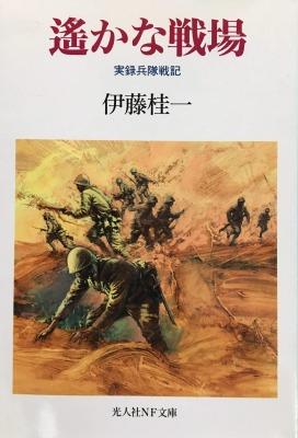 遥かな戦場 実録兵隊戦記 伊藤桂一