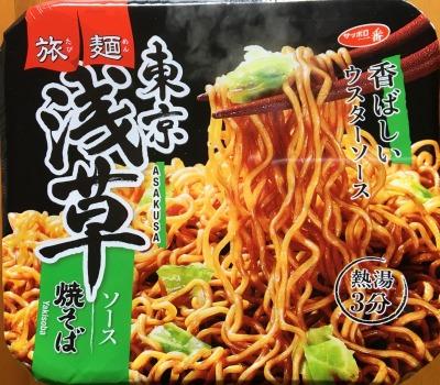 サッポロ一番 旅麺 浅草 ソース焼きそば