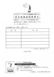 ヒバクシャ国際署名