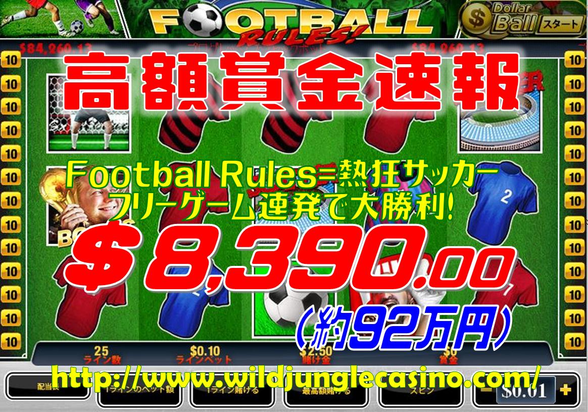 20190627footballRule.png