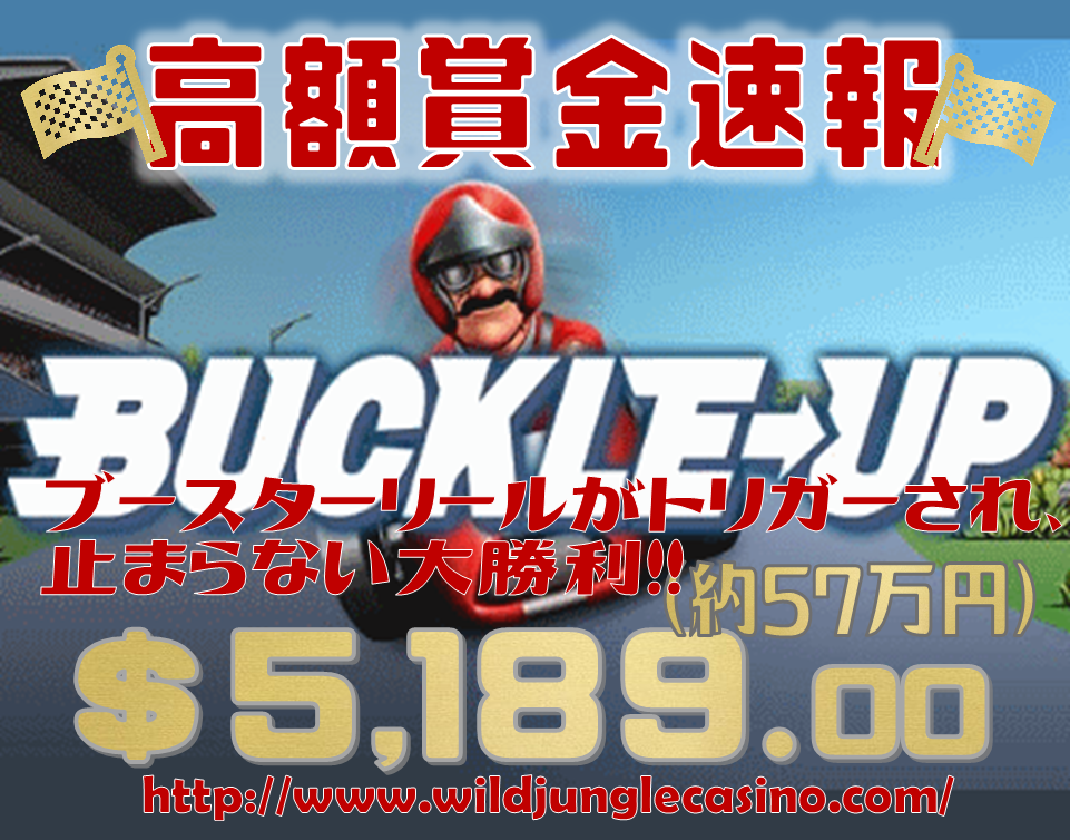 20190703_Buckle Up