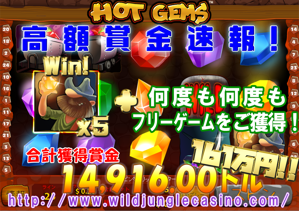 Hot Gemsで賞金ざっくざく!14,916.00ドルの大勝利!