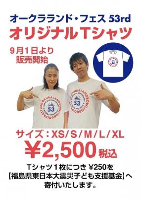 ボウリングTシャツ販売