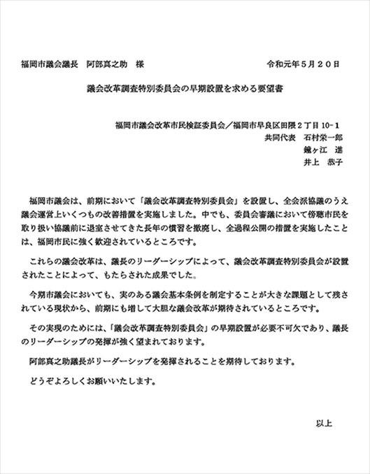 2019年5月20日~議長宛要望書1