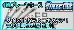 swage4r-0001-12345.jpg
