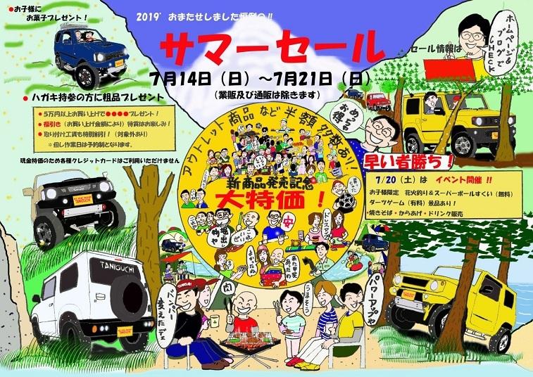 2019タニグチ最終案_page-0001M45