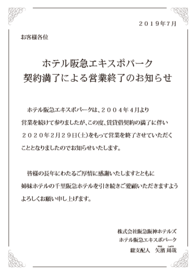 ホテル阪急エキスポパーク-min