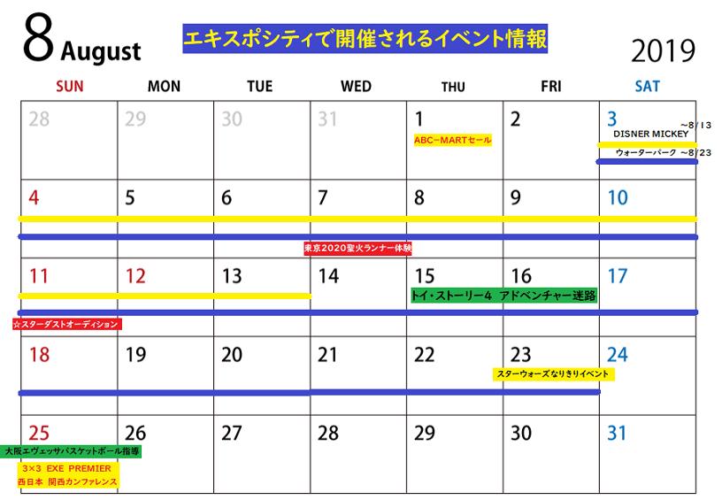 8月イベント-min