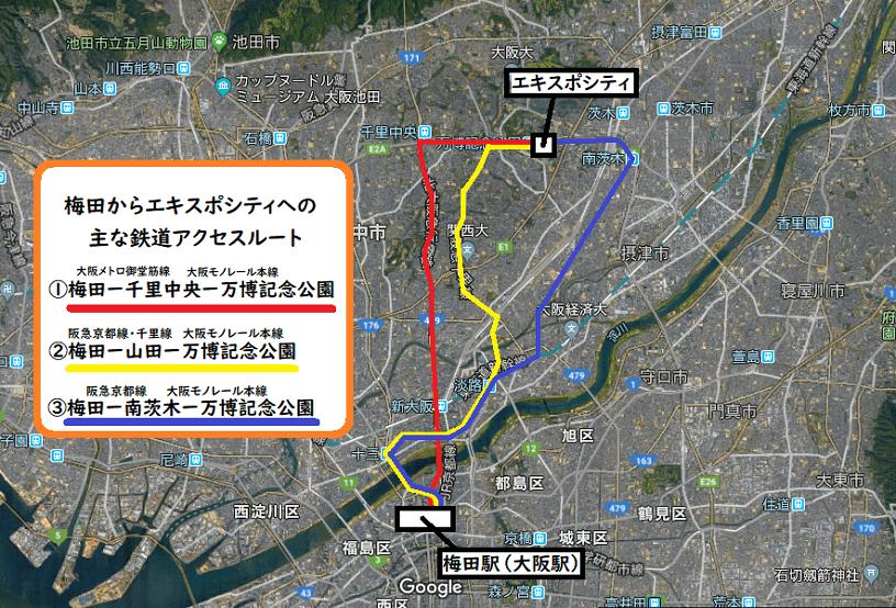 梅田ーエキスポシティの主なアクセスルート図-min