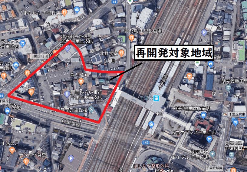 千里丘駅西口再開発地域-min