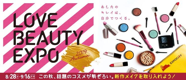 LOVE BEAUTY EXPOの画像-min