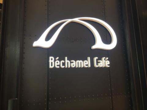 ベシャメルカフェの写真