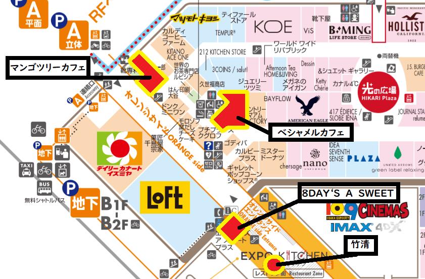 エキスポシティのタピオカ店地図-min