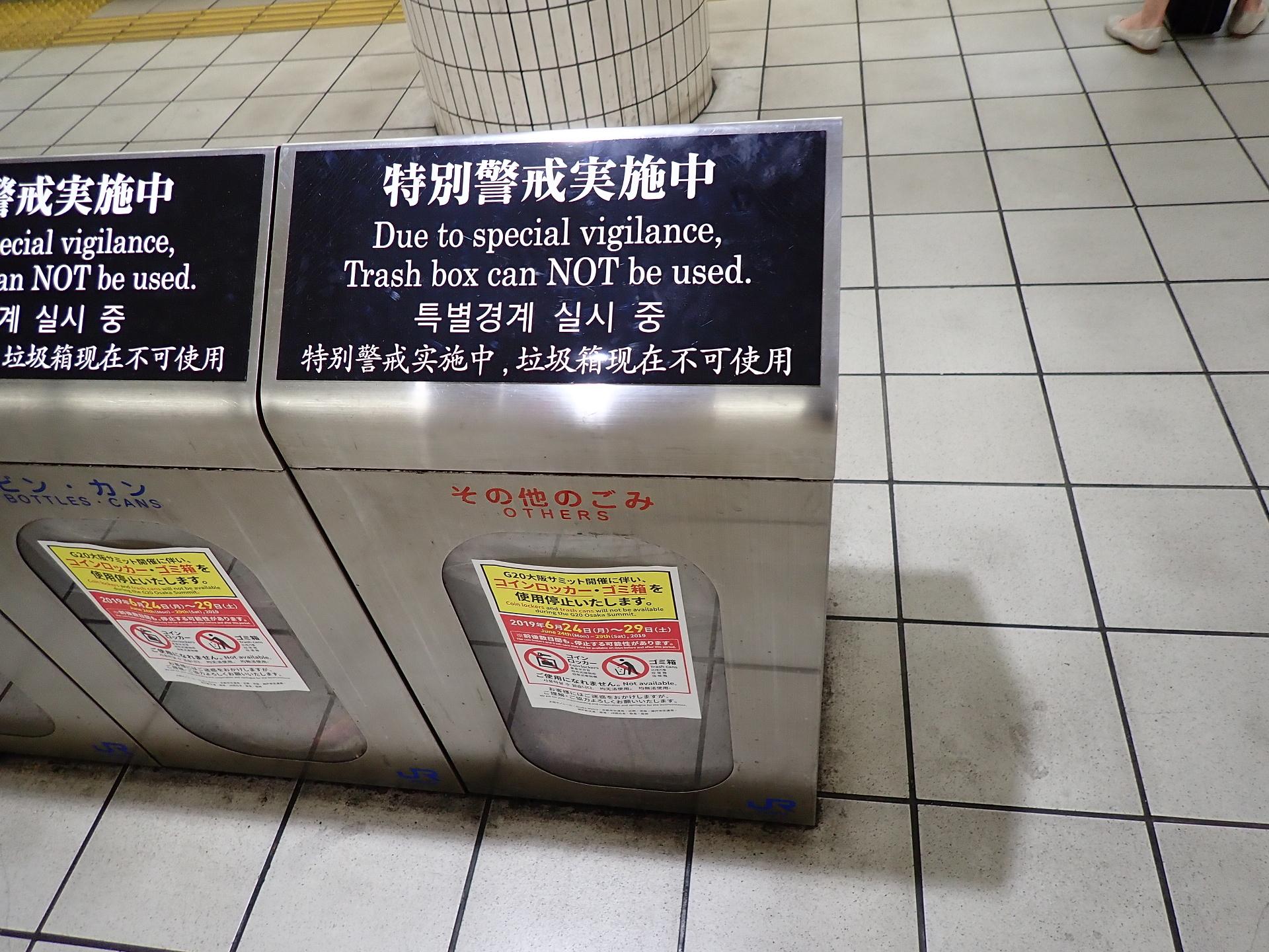 サミット警備でゴミ箱は写真の様に封印されています。