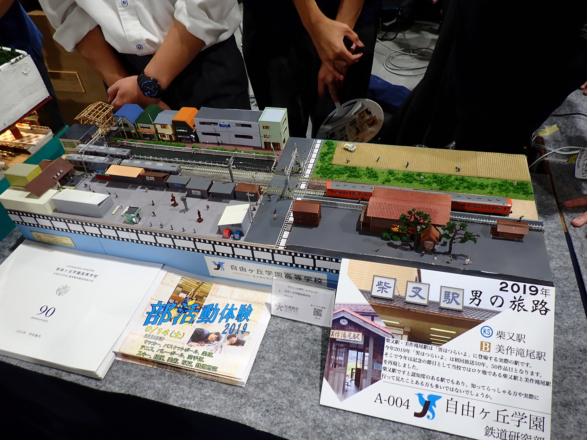 柴又駅と美作滝尾駅のシーナリー展示。
