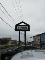 AsakuchiBushi_000_org.jpg