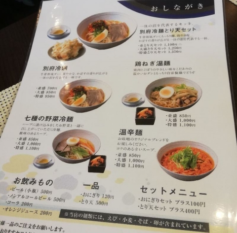 BeppuIkkyu_000_org.jpg