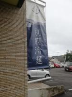 BeppuIkkyu_012_org.jpg